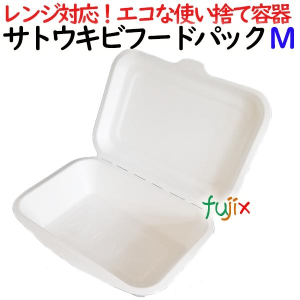 サトウキビフードパック Mサイズ 1000個(50×20)/ケース 弁当容器