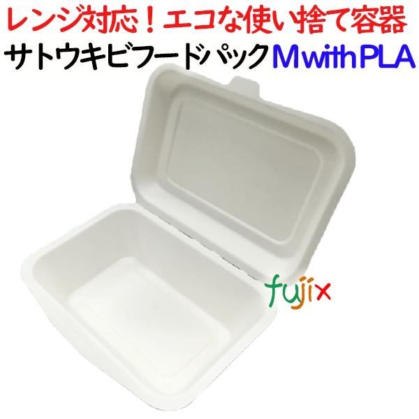 サトウキビフードパック Mサイズ withPLA 1000個(50×20)/ケース 弁当容器