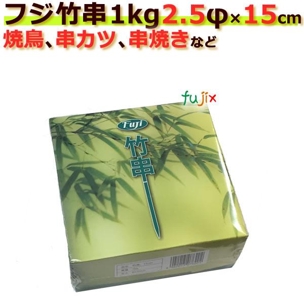 【送料無料】業務用/フジナップ/竹串/2.5Φ×15cm/1kg×30箱/ケース