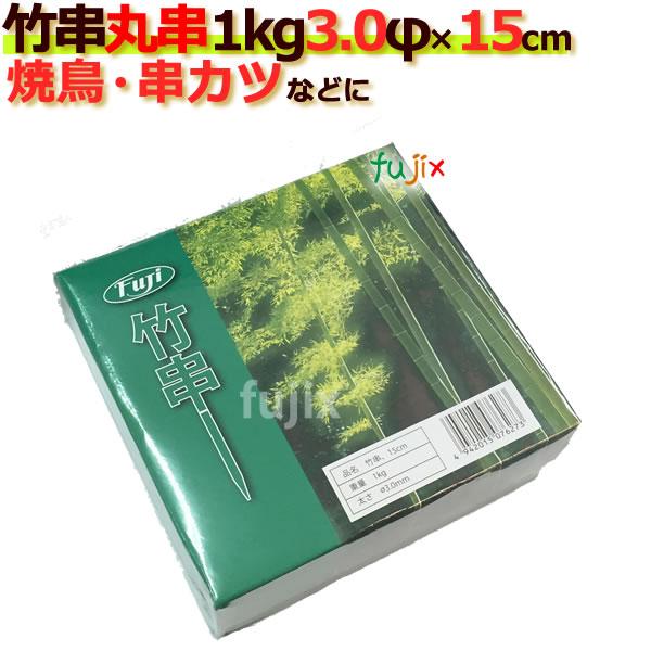 業務用/フジナップ/竹串/3Φ×竹串 15センチ/15cm/1kg×30箱/ケース/うなぎ串