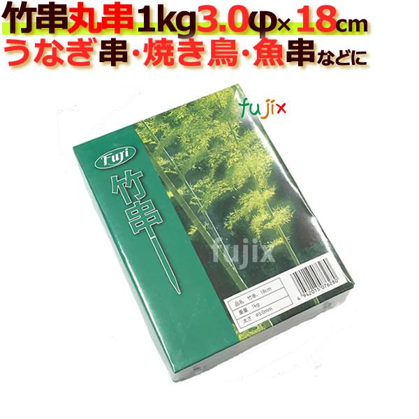 うなぎ串/竹串/3Φ×竹串 18cm/1kg×30箱/ケース/フジナップ