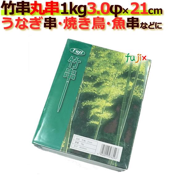 うなぎ串/竹串/3Φ×竹串 21cm/1kg×30箱/ケース/フジナップ