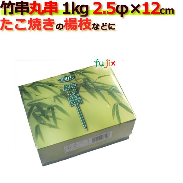 業務用/フジナップ/竹串/2.5Φ×12cm/1kg×30箱/ケース