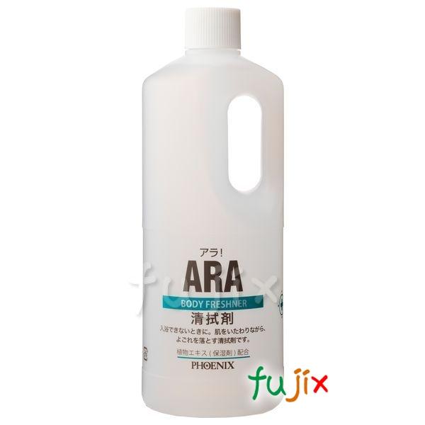 アラ!清拭剤 1000mL×12本/ケース フェニックス 【介護用品】【からだ拭き】