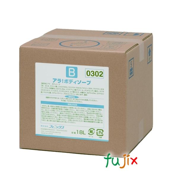 アラ!ボディソープ 18L×1本/ケース フェニックス 【介護用品】