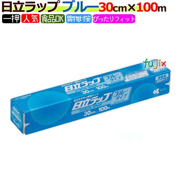 日立ラップ ブルー 30cm×100m 小巻 30本/ケース