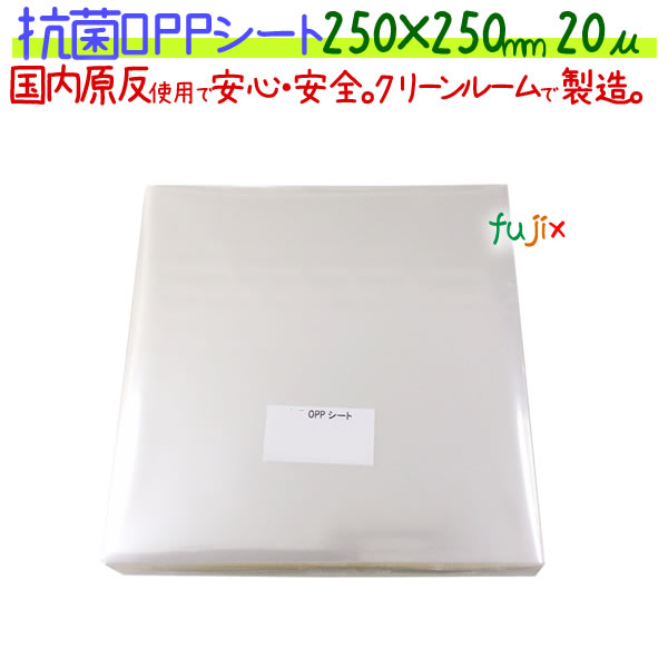 抗菌 OPPシート 20μ 250×250mm 1000枚×5袋/ケース 【KS20-4】