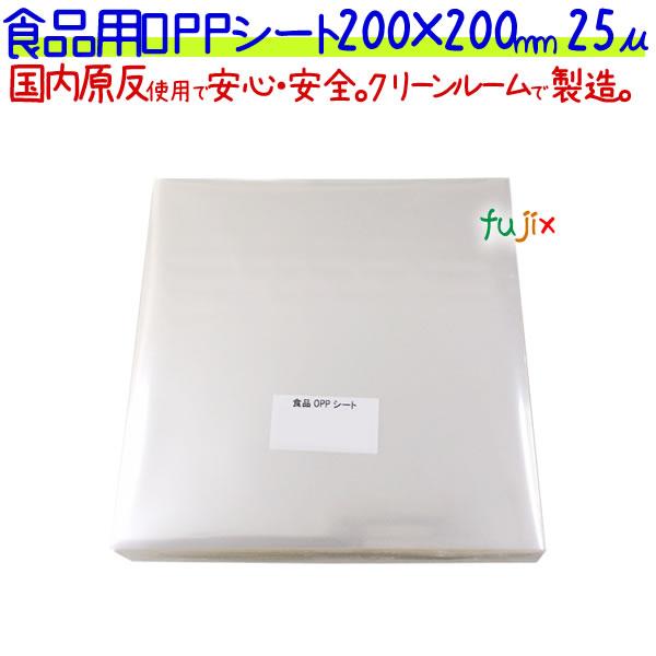 食品用 OPPシート 25μ 200×200mm 1000枚×5袋/ケース 【SO25-3】