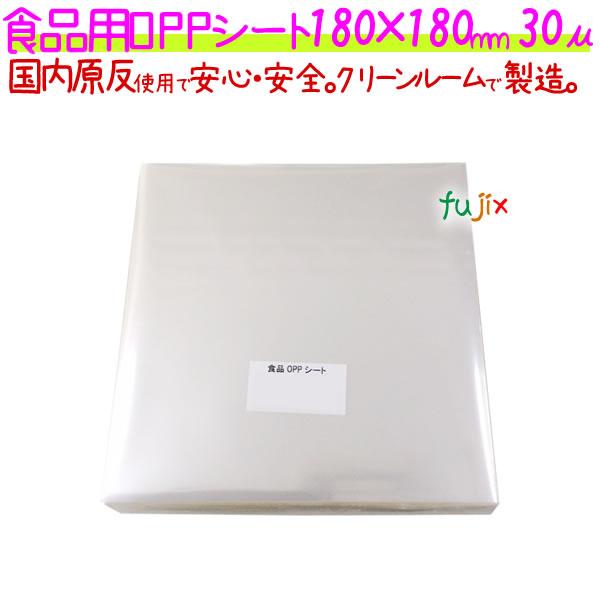 食品用 OPPシート 30μ 180×180mm 1000枚×5袋/ケース 【SO30-2】
