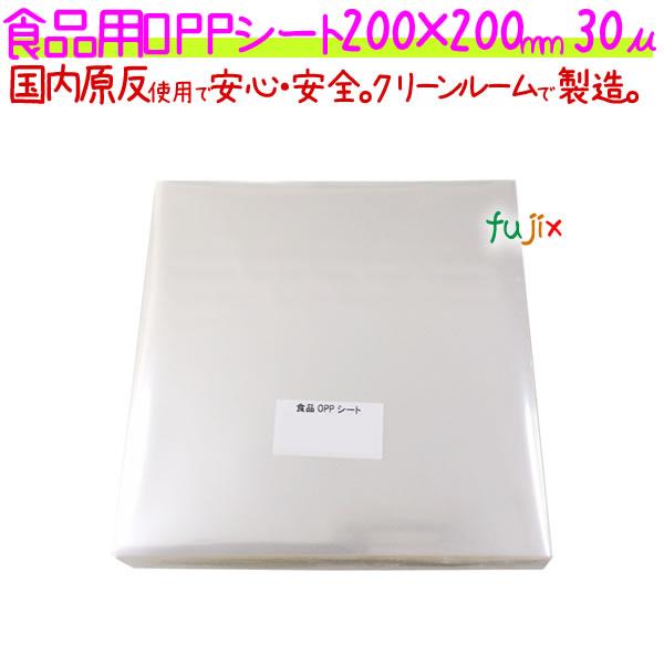 食品用 OPPシート 30μ 200×200mm 1000枚×5袋/ケース 【SO30-3】
