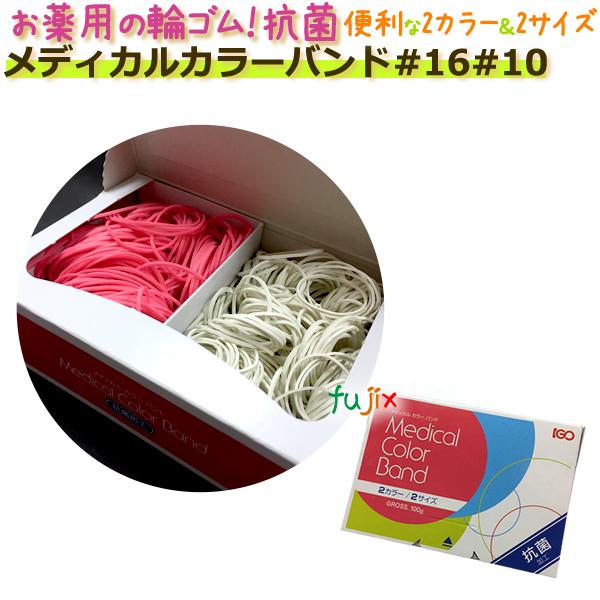 輪ゴム メディカルカラーバンド #16 ピンク #10 白 20小箱
