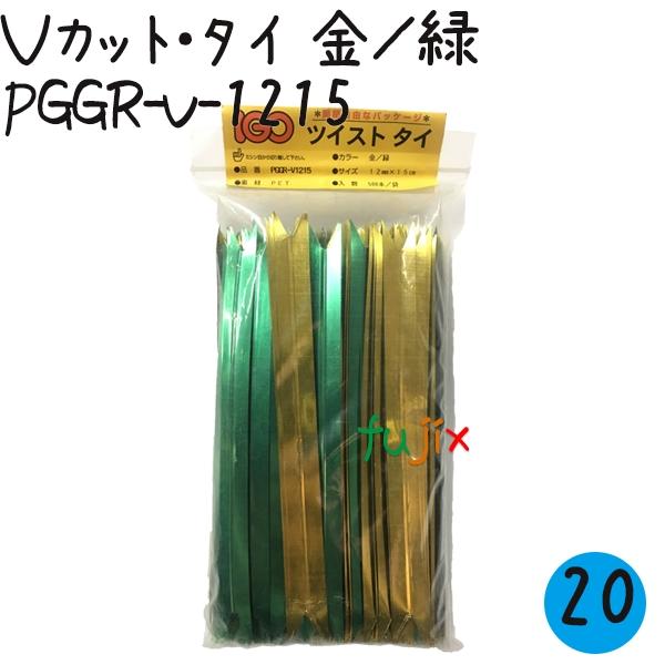 ツイストタイ Vカット・タイ 金/緑 500本×20セット/ケース