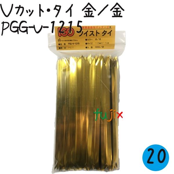 ツイストタイ Vカット・タイ 金/金 500本×20セット/ケース