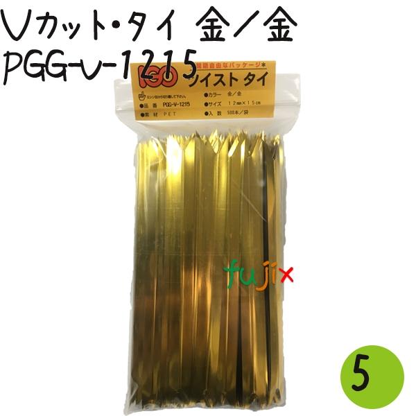 ツイストタイ Vカット・タイ 金/金 500本×5セット【PGG-V-1215】