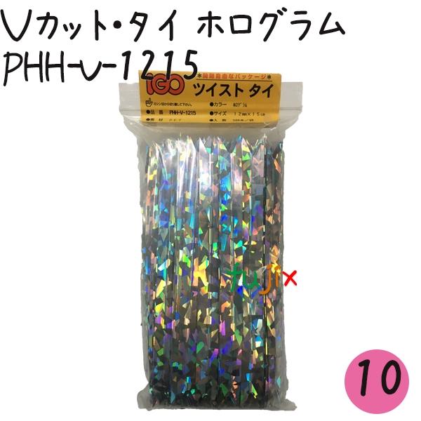 ツイストタイ Vカット・タイ ホログラム 500本×10セット【PHH-V-1215】