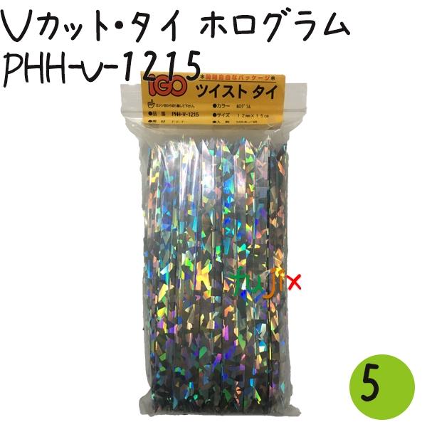 ツイストタイ Vカット・タイ ホログラム 500本×5セット【PHH-V-1215】