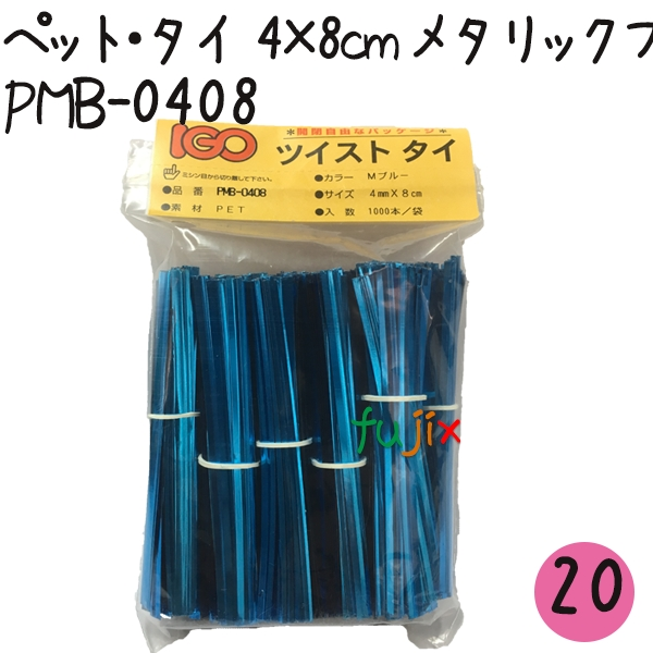 ツイストタイ ペット・タイ 4×8cm メタリックブルー 1000本×20セット【PMB-0408】