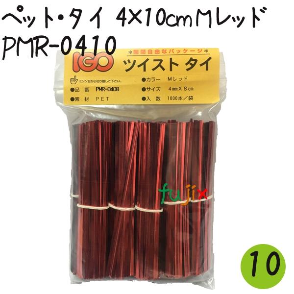 ツイストタイ ペット・タイ 4×10cm メタリックレッド 1000本×10セット【PMR-0410】