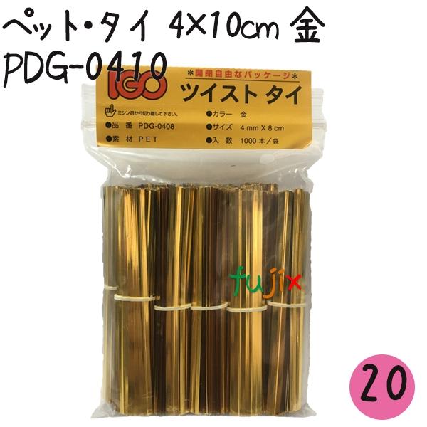 ツイストタイ ペット・タイ 4×10cm 金 1000本×20セット【PDG-0410】