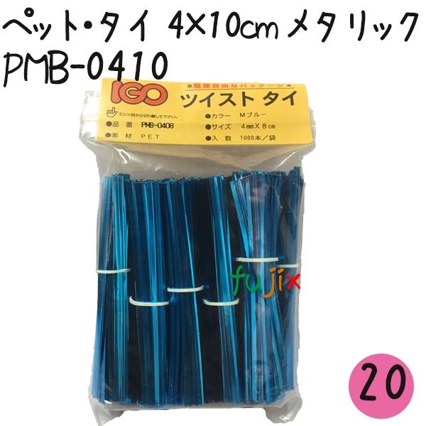 ツイストタイ ペット・タイ 4×10cm メタリックブルー 1000本×20セット【PMB-0410】
