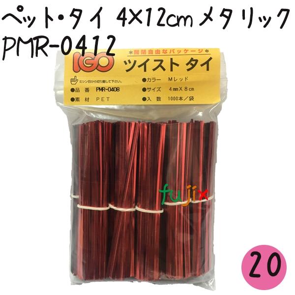 ツイストタイ ペット・タイ 4×12cm メタリックレッド 1000本×20セット【PMR-0412】