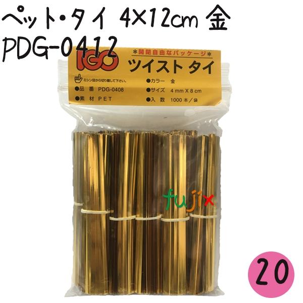 ツイストタイ ペット・タイ 4×12cm 金 1000本×20セット【PDG-0412】