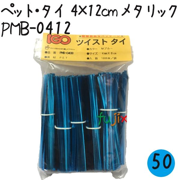 ツイストタイ ペット・タイ 4×12cm メタリックブルー 1000本×50セット/ケース
