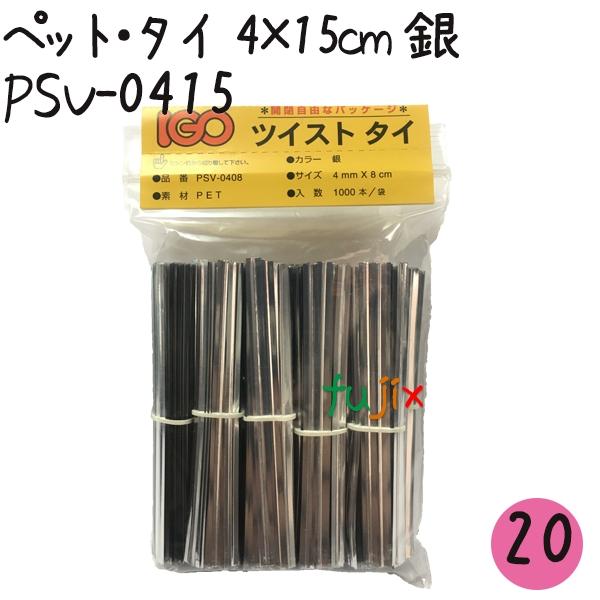 ツイストタイ ペット・タイ 4×15cm 銀 1000本×20セット【PSV-0415】