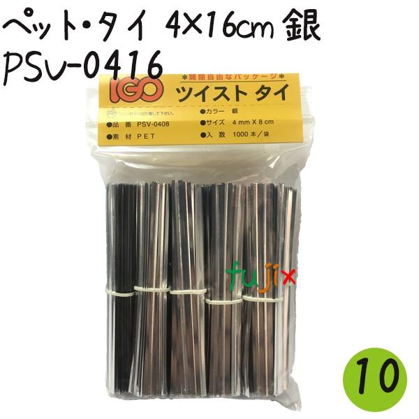 ツイストタイ ペット・タイ 4×16cm 銀 1000本×10セット【PSV-0416】