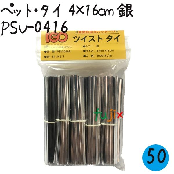 ツイストタイ ペット・タイ 4×16cm 銀 1000本×50セット/ケース