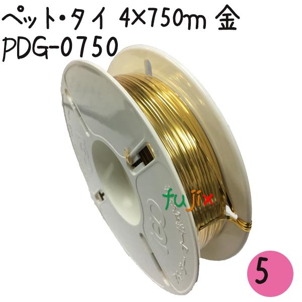 ツイストタイ ペット・タイ 4×750mリール巻 金 5巻【HOL-0415】