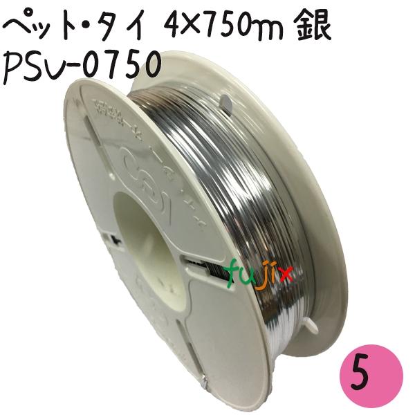 ツイストタイ ペット・タイ 4×750mリール巻 銀 5巻【PDG-0750】