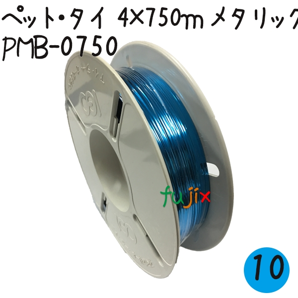 ツイストタイ ペット・タイ 4×750mリール巻 メタリックブルー 10巻/ケース