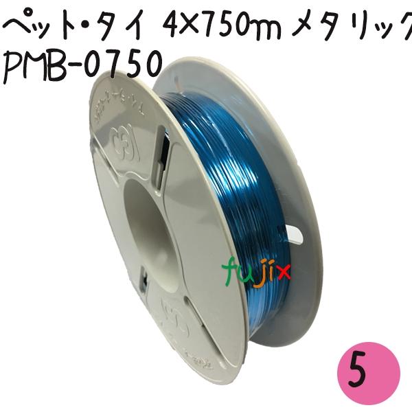 ツイストタイ ペット・タイ 4×750mリール巻 メタリックブルー 5巻【PMR-0750】