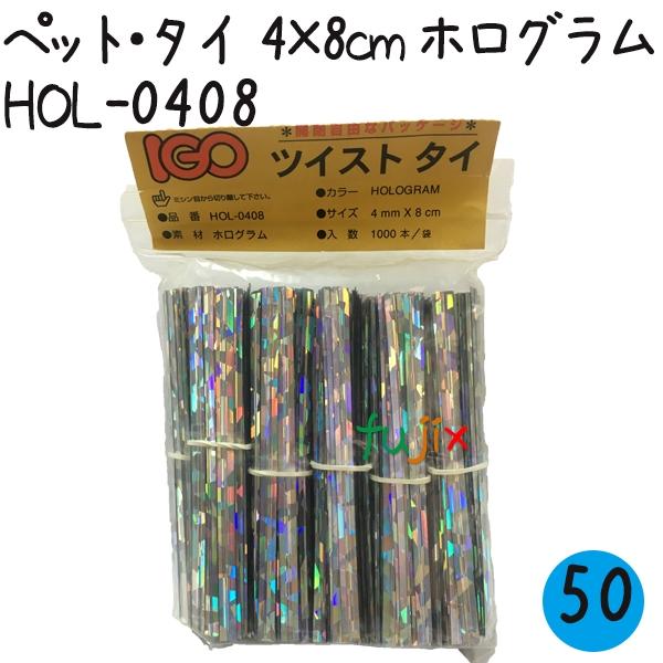 ツイストタイ ペット・タイ 4×8cm ホログラム 1000本×50セット/ケース