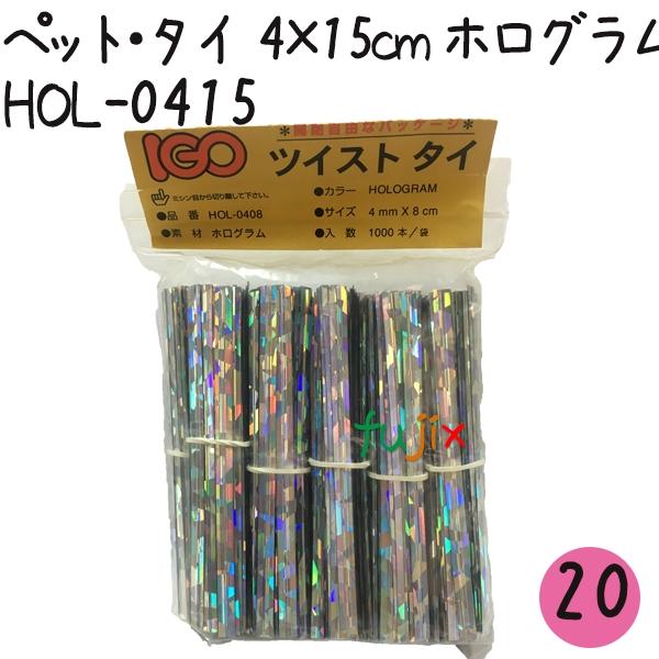 ツイストタイ ペット・タイ 4×15cm ホログラム 1000本×20セット【HOL-0415】