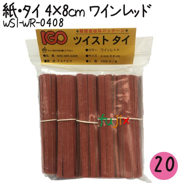ツイストタイ 紙・タイ 4×8cm ワインレッド 1000本×20セット【WSI-WR-0408】