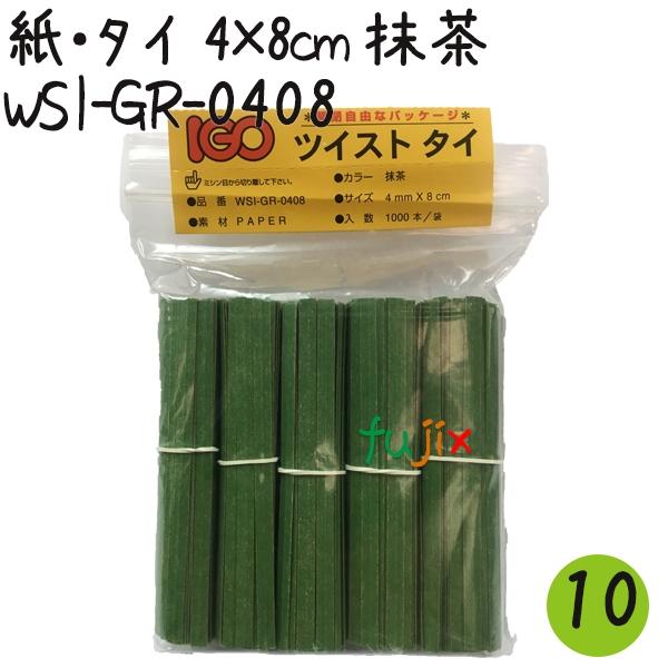 ツイストタイ 紙・タイ 4×8cm 抹茶 1000本×10セット【WSI-GR-0408】