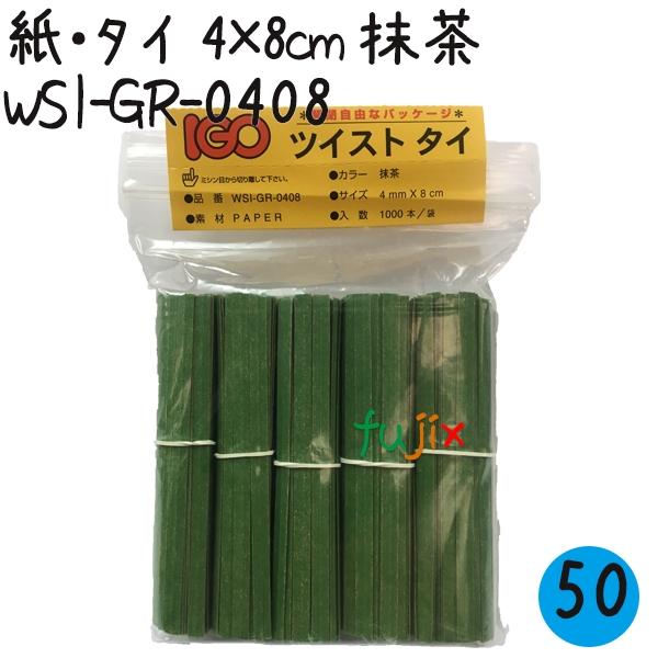 ツイストタイ 紙・タイ 4×8cm 抹茶 1000本×50セット/ケース