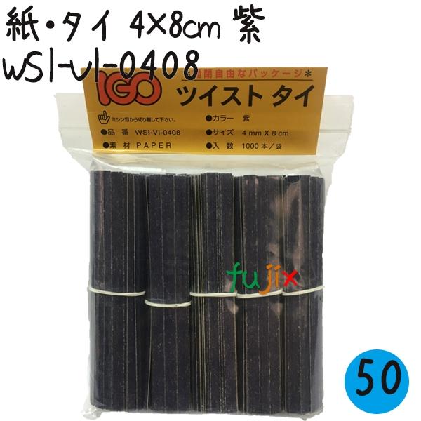 ツイストタイ 紙・タイ 4×8cm 紫 1000本×50セット/ケース