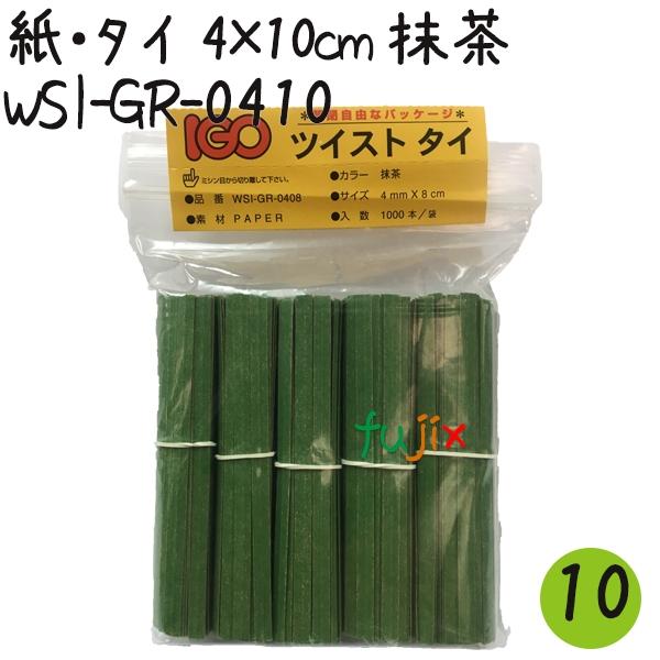 ツイストタイ 紙・タイ 4×10cm 抹茶 1000本×10セット【WSI-GR-0410】