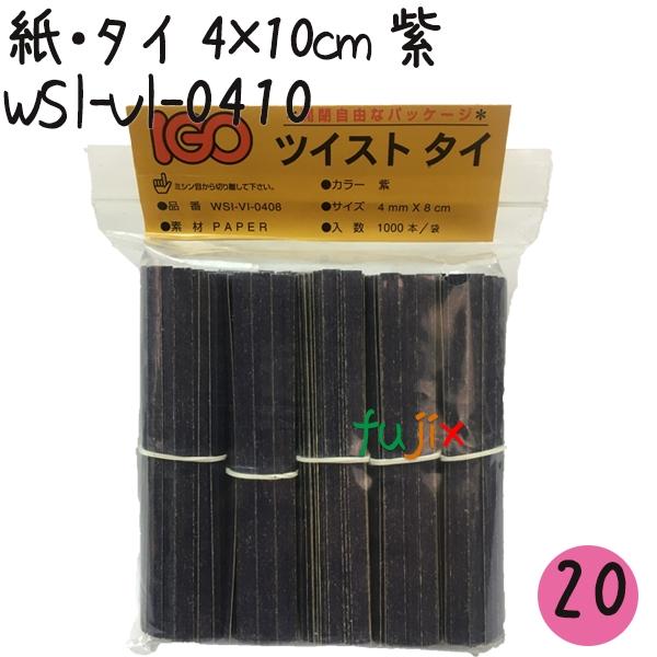 ツイストタイ 紙・タイ 4×10cm 紫 1000本×20セット【WSI-VI-0410】