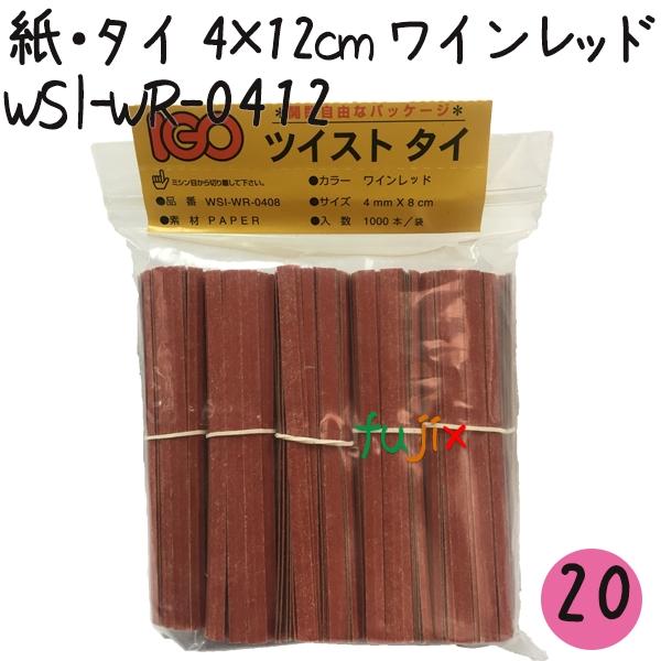 ツイストタイ 紙・タイ 4×12cm ワインレッド 1000本×20セット【WSI-WR-0412】