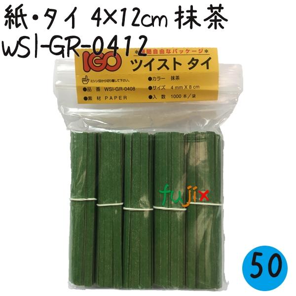 ツイストタイ 紙・タイ 4×12cm 抹茶 1000本×50セット/ケース
