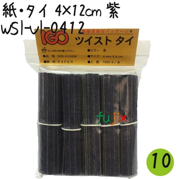 ツイストタイ 紙・タイ 4×12cm 紫 1000本×10セット【WSI-VI-0412】