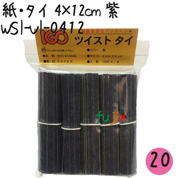 ツイストタイ 紙・タイ 4×12cm 紫 1000本×20セット【WSI-VI-0412】