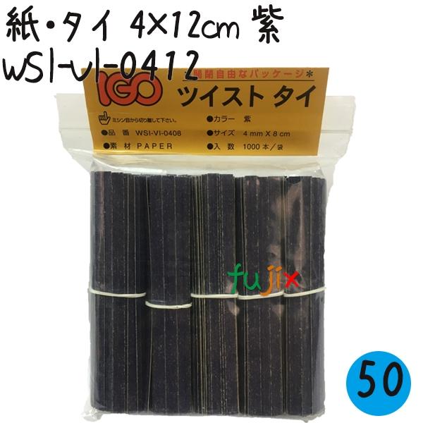 ツイストタイ 紙・タイ 4×12cm 紫 1000本×50セット/ケース