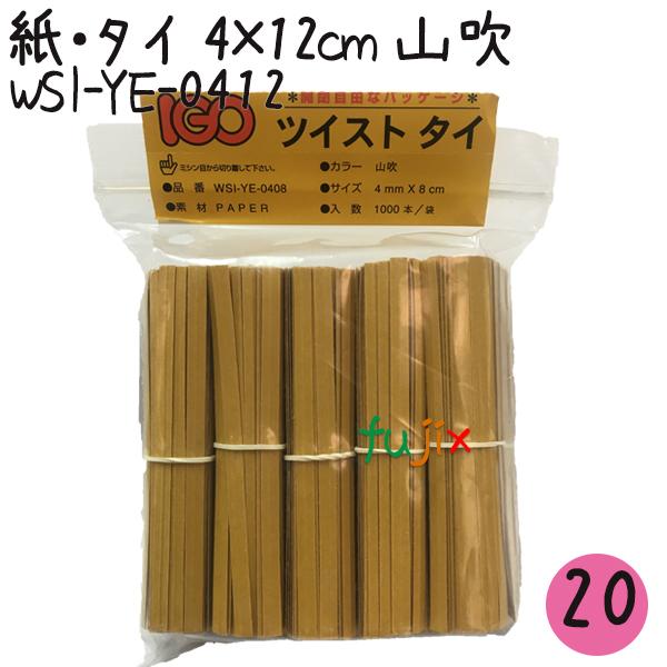 ツイストタイ 紙・タイ 4×12cm 山吹 1000本×20セット【WSI-YE-0412】