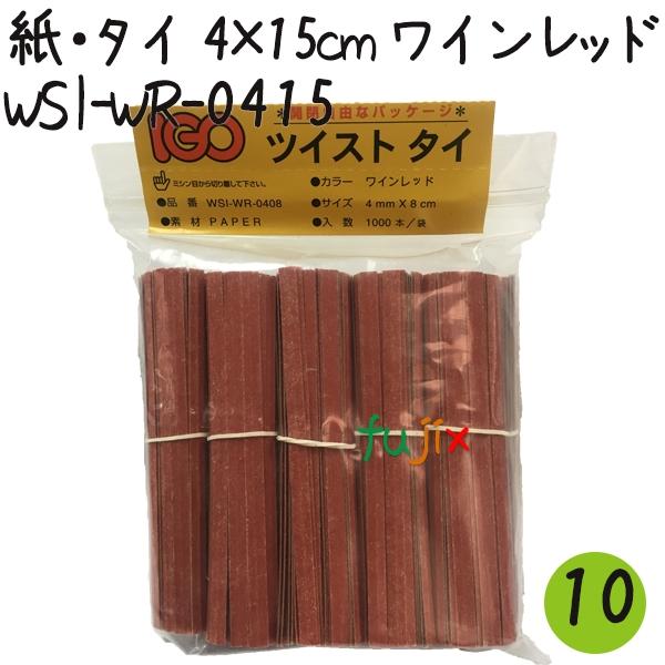 ツイストタイ 紙・タイ 4×15cm ワインレッド 1000本×10セット【WSI-WR-0415】