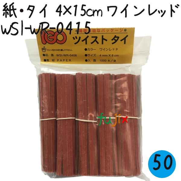 ツイストタイ 紙・タイ 4×15cm ワインレッド 1000本×50セット/ケース